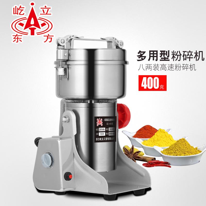 屹立新款400超细 屹立 不锈钢 中药粉碎机 磨粉机打粉机电动商用