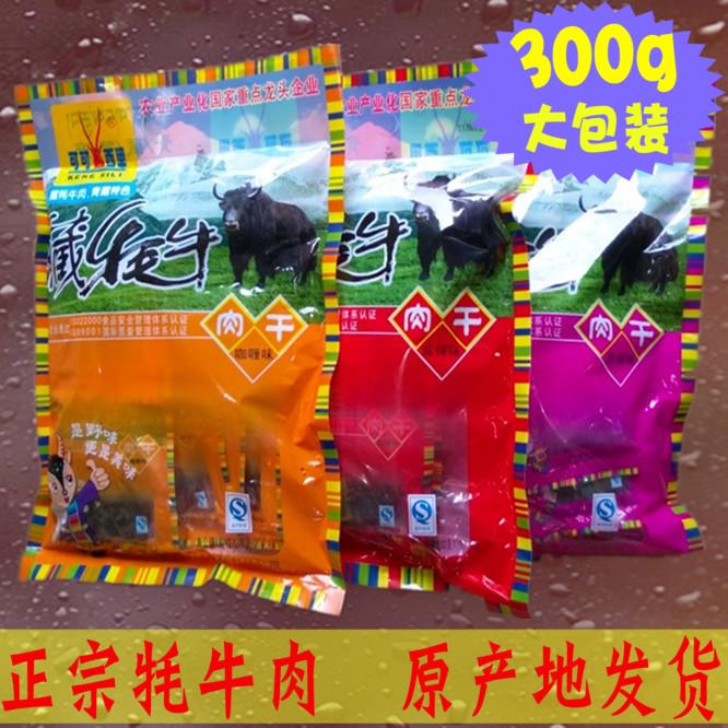 青藏高原可可西里藏牦牛肉干300g 清真麻辣味零食 青海西宁特产