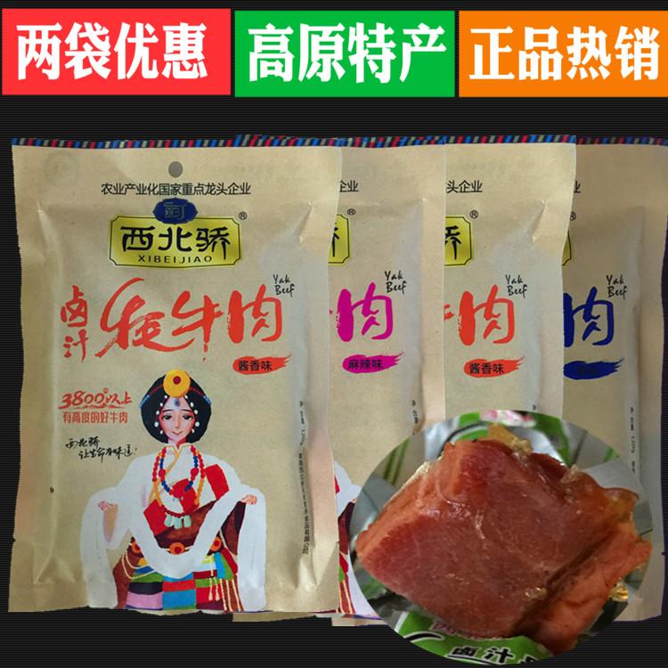 西北骄卤汁牦牛肉120g 清真麻辣五香牦牛牛肉干 青海西宁甘肃特产