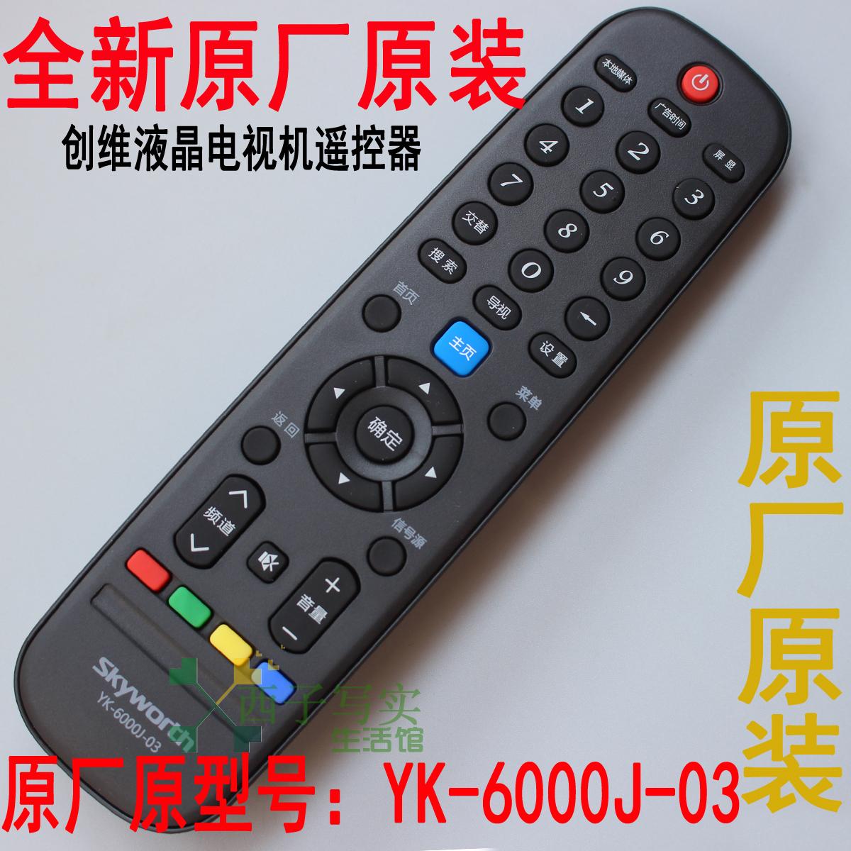 Бесплатная доставка оригинал создать размер телевидение пульт YK-6000J-03 через 6005J 6005H 42/50/55E510E