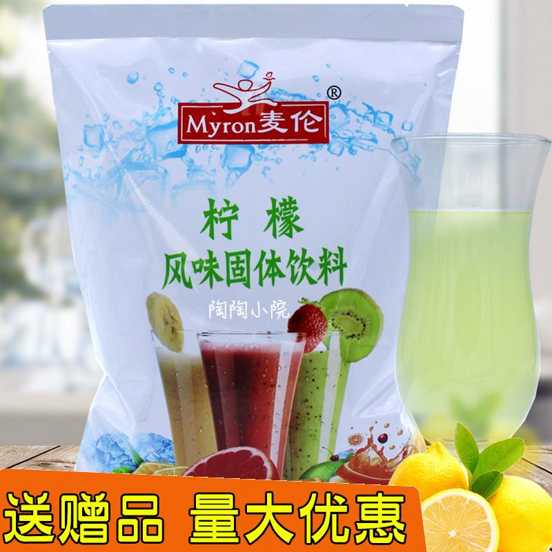 麦伦柠檬味果汁果味粉夏季好喝的食品饮料水吧冷饮专奶茶店用原料