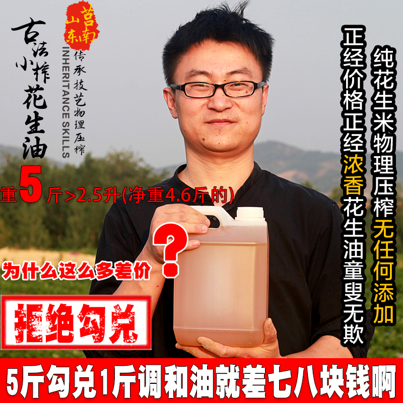 5 jin peanut oil: enough physical press for farmers self pressed edible oil