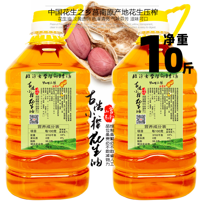 Peanut oil 10 jin pure farm self pressed household oil