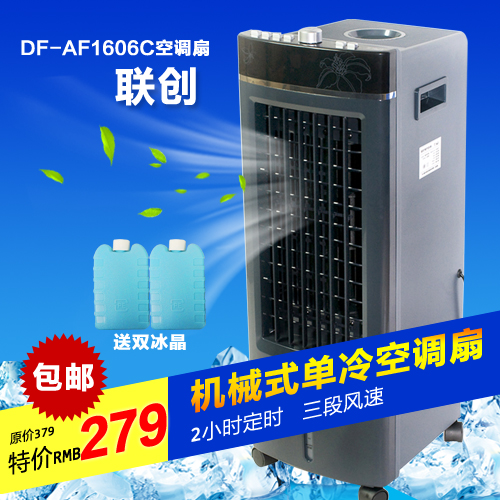 The income-generating DF - AF 1606 C click cold air conditioning fan 3 air 2-hour timer air conditioning fan special