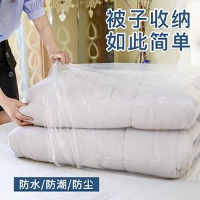 装被子的袋子棉被收纳袋特大号搬家打包整理袋透明防潮防尘塑料袋