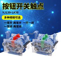 一佳电源开关配件LA38  LA39自复位 辅助触点一开一闭 2常开2常闭