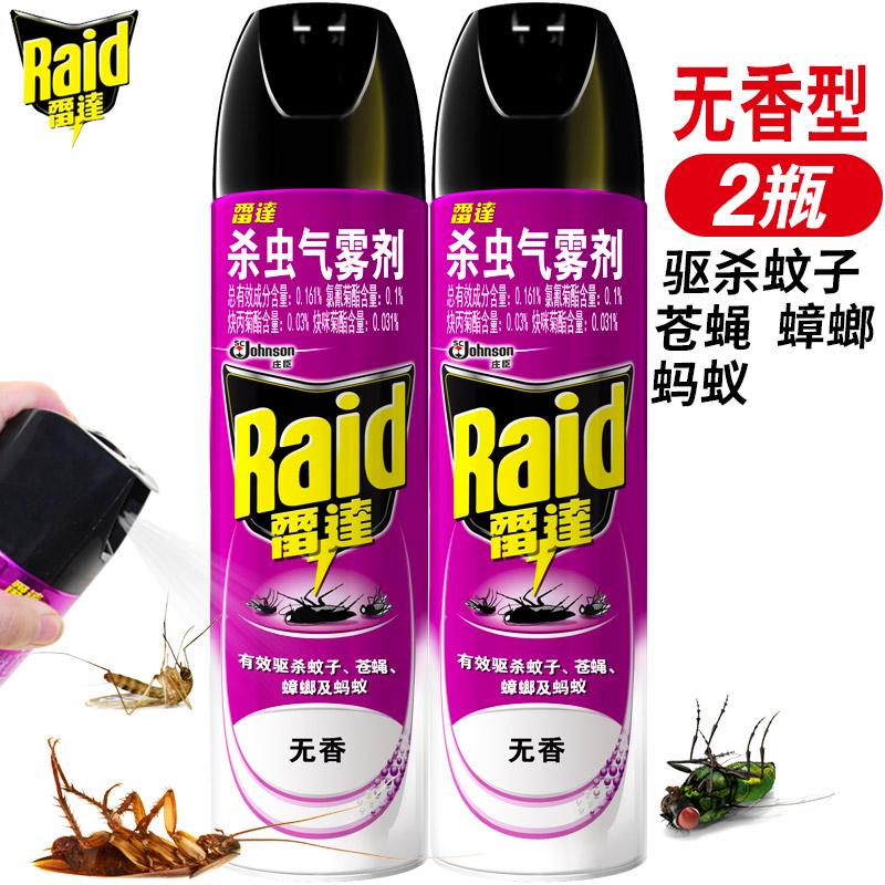 雷达杀虫剂气雾剂喷雾家用无香型杀蟑螂小飞虫驱蚊灭蚊550ml*2瓶