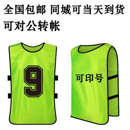 成人儿童篮球足球对抗服训练背心定制印号马甲拓展分队分组广告印