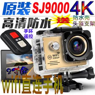 SJ9000防水运动相机4K高清摩托车头盔摄像机潜水旅游山狗行记录仪