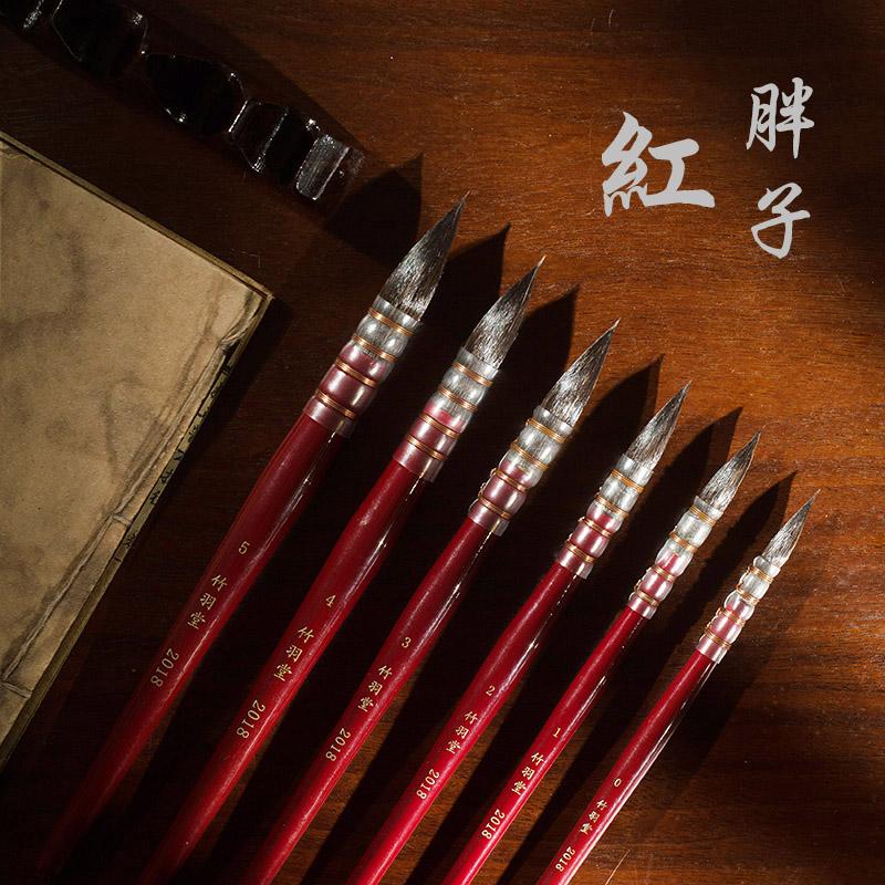 包邮!竹羽堂1018 2018中国红胖子 松鼠毛水彩画笔 毛笔 尖头 Изображение 1