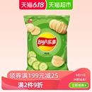乐事薯片黄瓜味75g/袋李现同款小吃零食小食膨化食品下午茶小吃