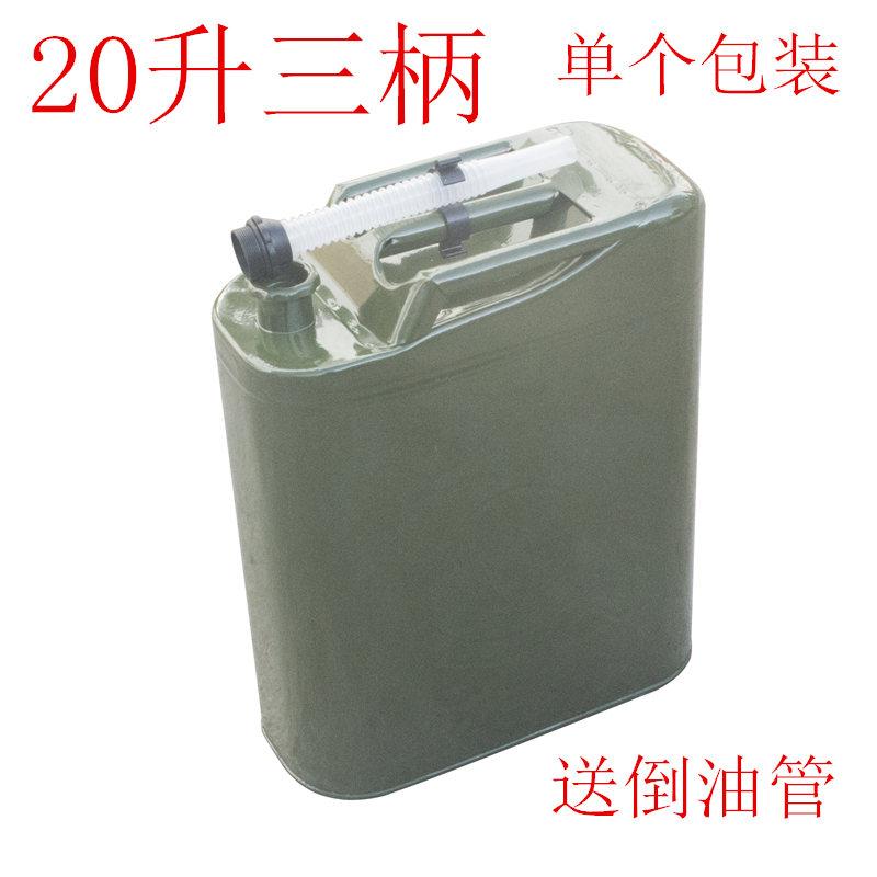 蝶意厂家直销汽油桶备用加油箱 10 20 30升 单个包装 送倒油管