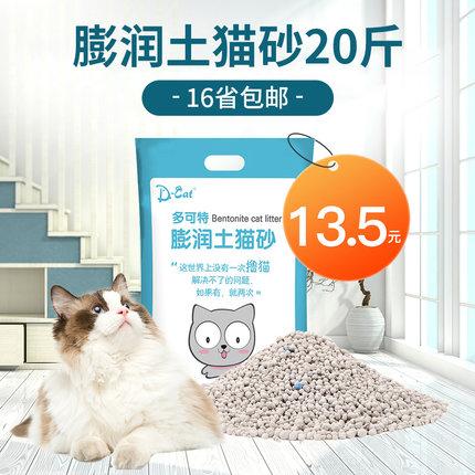 怡亲猫砂10公斤膨润土结团猫砂10kg20斤吸水猫沙去味用品16省包邮