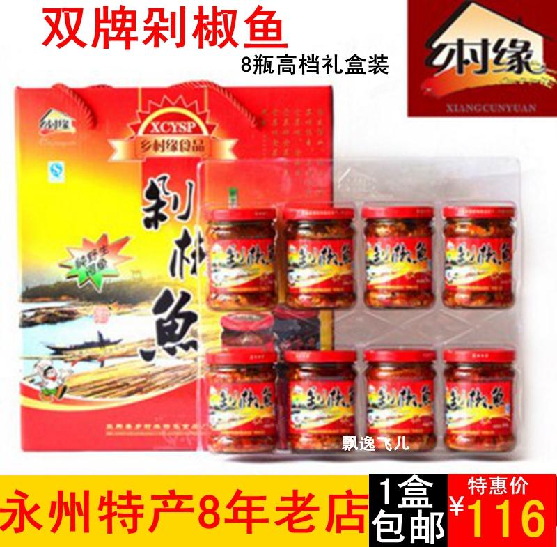 双牌江村乡村缘剁椒鱼 湖南特产永州鱼清水鱼小鱼仔8瓶礼盒包邮