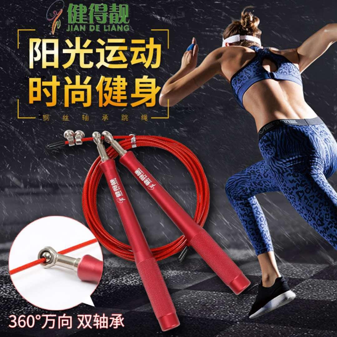 健得靓铝柄钢丝跳绳 健身用品中考文体儿童金属手柄轴承钢丝跳绳