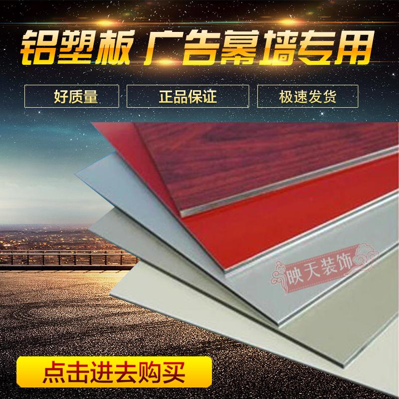 上海吉祥铝塑板 广告牌铝塑板 幕墙铝塑板 门头专用铝塑板