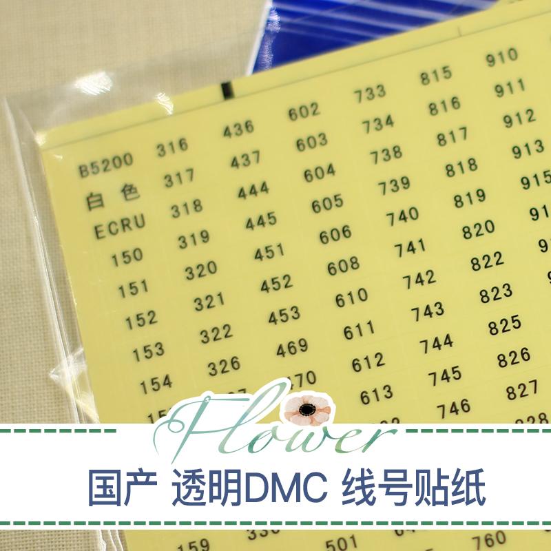 Сделано в китае печатные DMC25 количество таволга линия паста / линия знак прозрачный линия количество паста