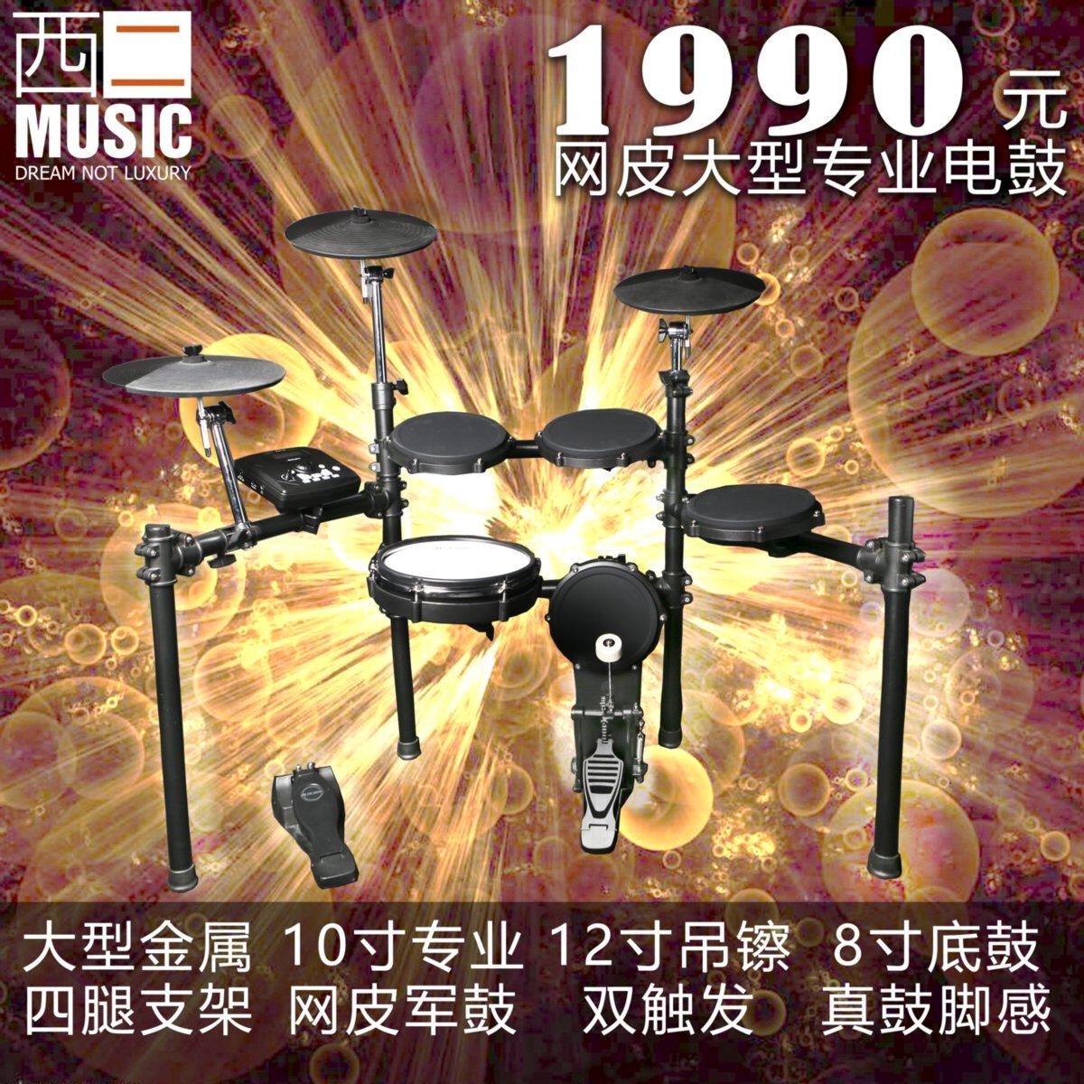 【Западный Шунфэн】FIRE 300se / 300/303/307 электронный барабанный сетчатый барабанный джаз