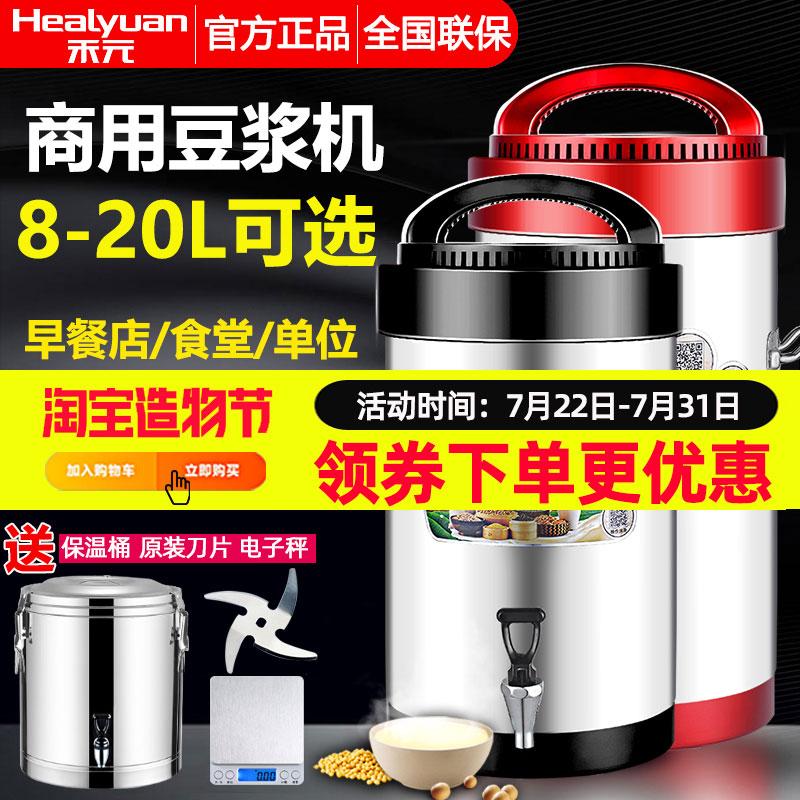 禾元豆浆机商用豆浆机5L10L15L20L现磨大容量酒店五谷豆浆淘宝优惠券