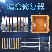 线盒暗盒修复器86型开关插座面板修补器钢片式支撑杆万能固定神器