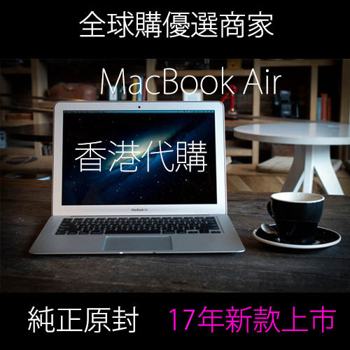 17新款原封全新Apple/�O果 MacBook Air MMGF2新款香港正品代�