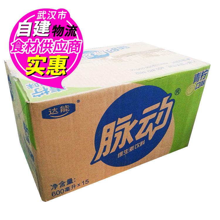 600ml*15瓶 脉动维生素饮料 青柠味 整箱  武汉满百包邮