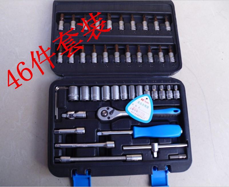 特价包邮东良工具46件组套工具1/4综合套装工具套筒扳手套装HARD
