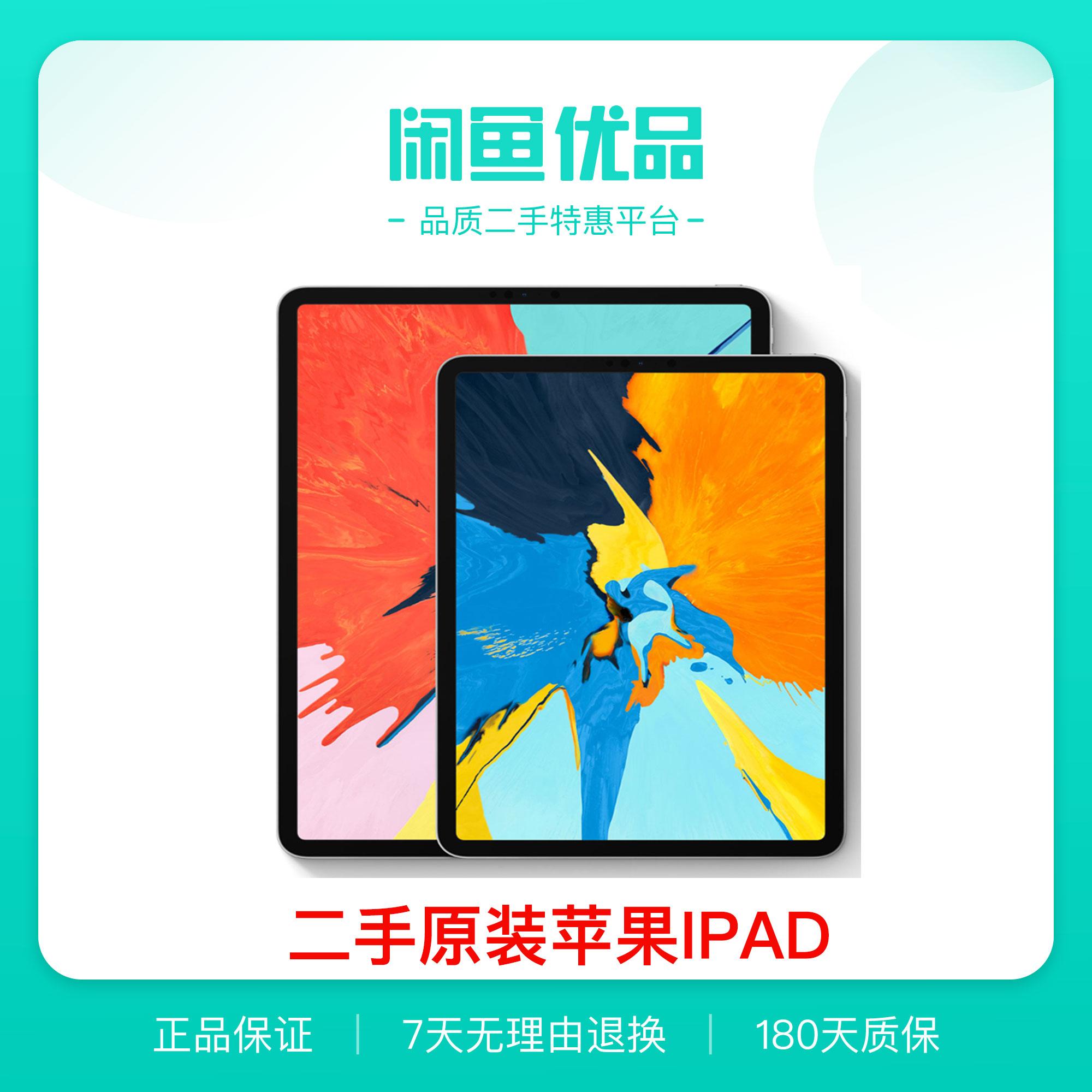 热销0件限时抢购apple /苹果12.9英寸二手款ipad