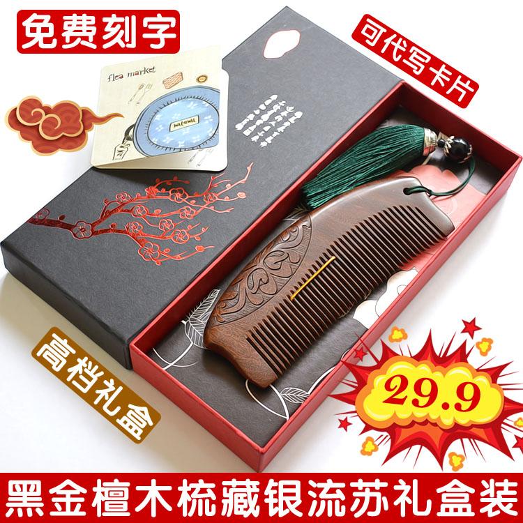正品檀木梳子木梳檀香木梳礼盒刻字生日礼物女生送女朋友中秋礼品