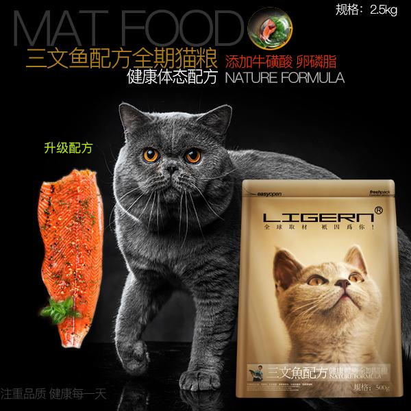 加菲布偶英短蓝猫猫粮成猫幼猫通用天然深海鱼爆腮增肥宠物2.5kg