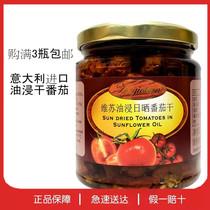 意大利原裝進口維蘇油浸日曬番茄干sundriedtomatoes280g