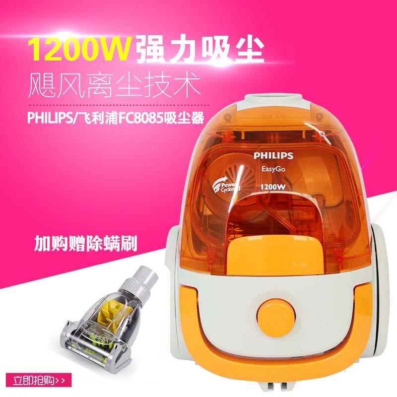 Philips/飞利浦吸尘器家用全自动多功能FC8085无尘袋静音专柜正品