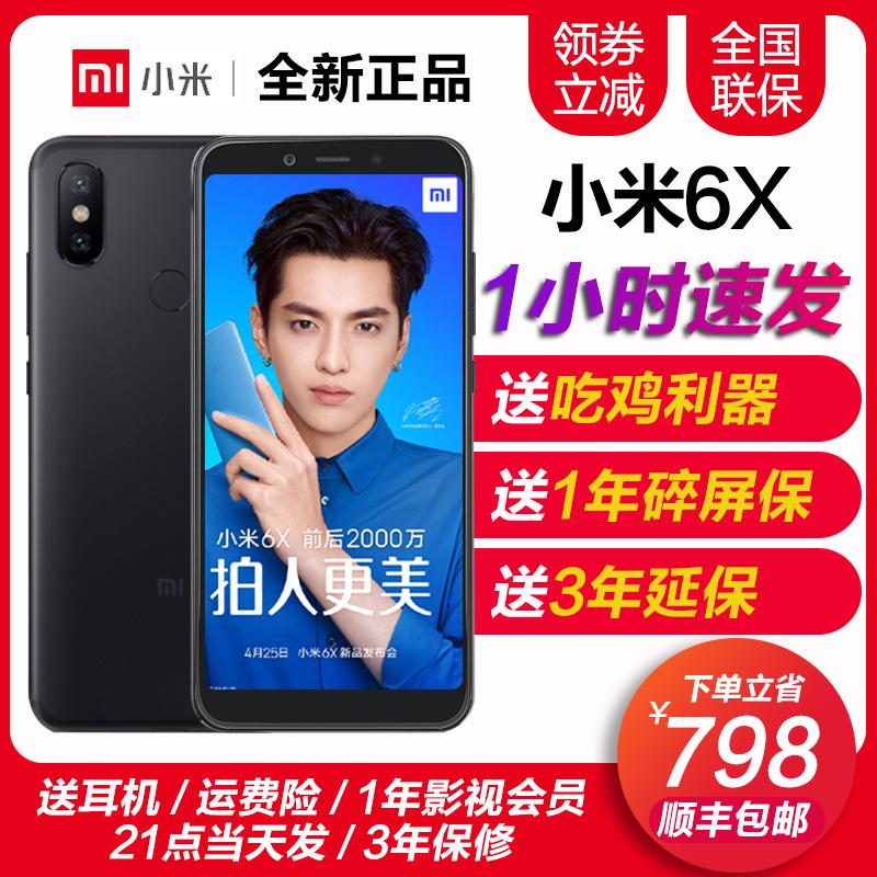 直降798【影视会员+碎屏保】Xiaomi/小米 6X降价官方旗舰手机9se
