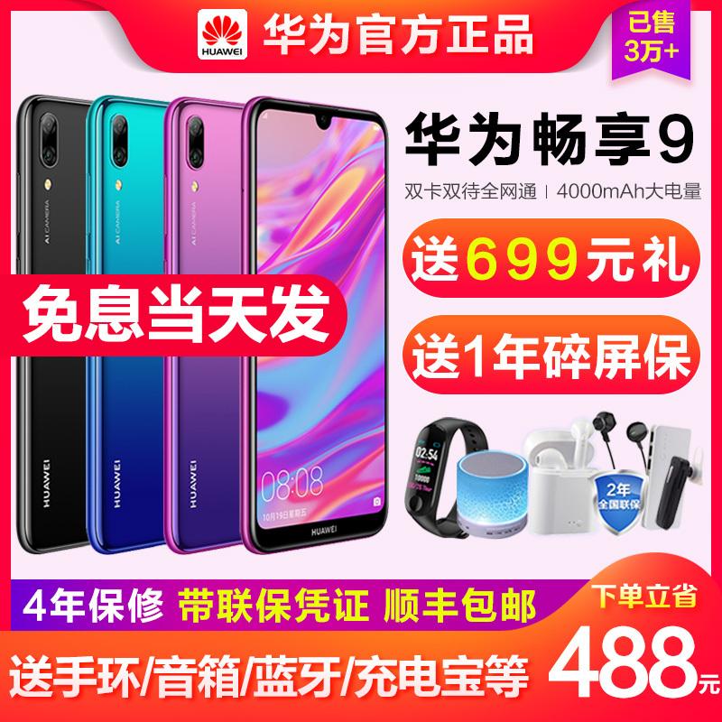 官网huawei畅享9全面屏新手机