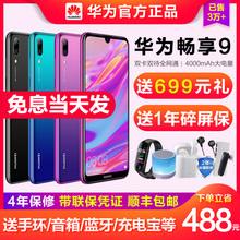暢想10plus 暢享9全面屏智能新手機華為官方旗艦店正品 官網HUAWEI
