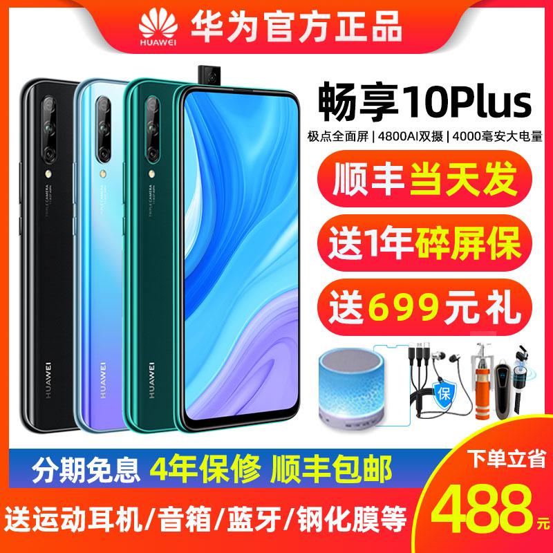 直降600元/官网huawei畅享手机