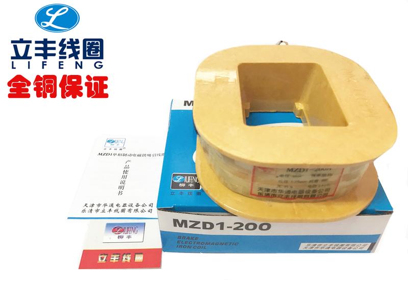 MZD1-200A система электрокинетический магнит катушка 4 кг вес фиолетовый медь гарантия компания выход бизнес магазин