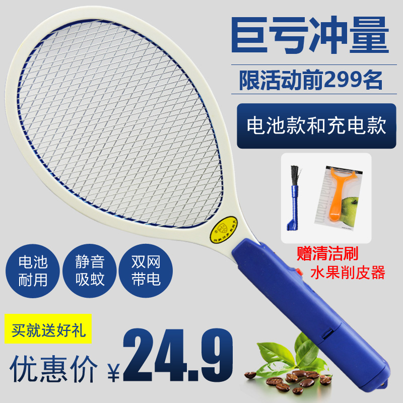 天网强力电蚊拍干电池式5号电子灭蚊拍苍蝇拍灭蝇蚊子拍家用包邮