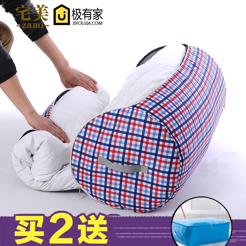 宅美 卷筒式装被子收纳袋 超大 居家寝室棉被整理袋 被子收纳箱