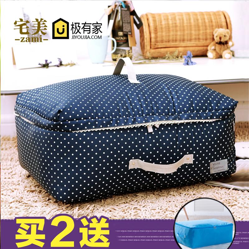 宅美 特大棉被收纳XXL超大容量 被子整理袋储物袋衣物收纳箱