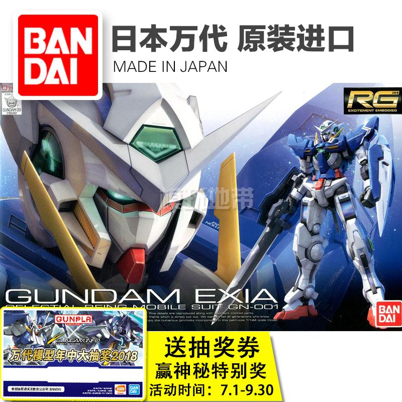 模玩地带 万代 RG 15 Gundam OO 00 EXIA 能天使高达 特效光翼版