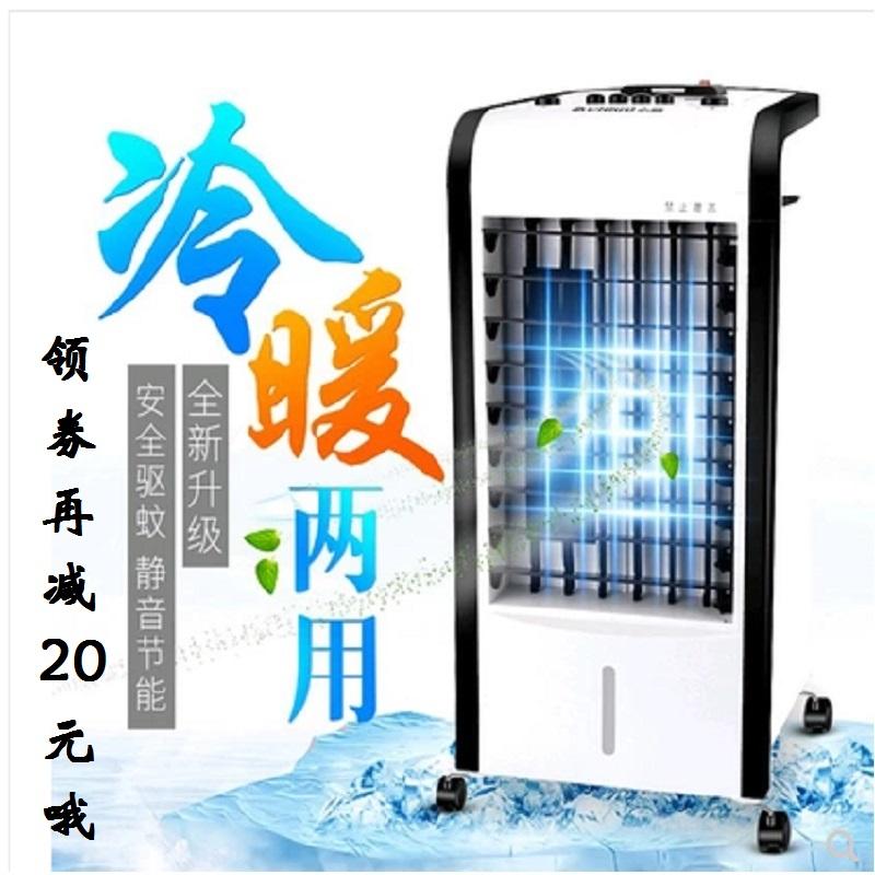 静音冷暖空调扇 移动迷你微型小空调 志高水冷热两用电器家用包邮