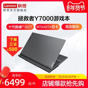 【爆款游戏本】联想拯救者Y7000 英特尔酷睿i5/i7 GTX1650Ti/1660Ti/RTX2060可选 15.6英寸游戏本笔记本电脑