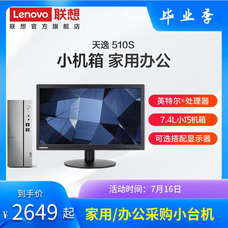 【台式小主机】联想天逸510S 九代酷睿i3/i5 迷你主机选搭