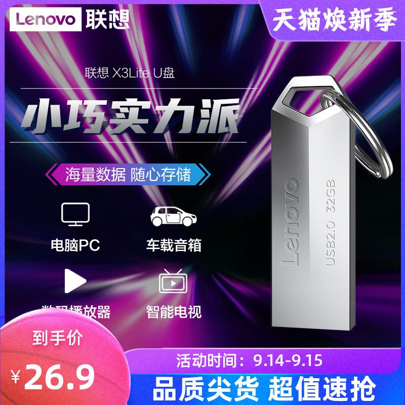 联想X3LiteU盘16GB小巧便携
