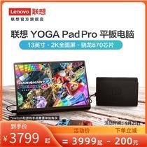 13英寸大屏安卓平板骁龙870影音娱乐办公学习游戏ProPad联想平板电脑Yoga新品上市暗夜极光版