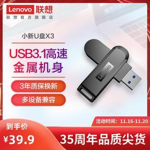 领5元券购买联想小新U盘X3 USB3.1高速闪存盘金属旋转车载优盘正版商务U盘