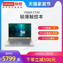 【触控本】联想YOGA C740 十代酷睿i5 14英寸触摸屏笔记本电脑 轻薄便携办公学生网课电脑i5-10210U/16G/512G