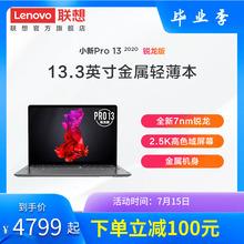 【2020版新品】联想小新 Pro13 2020 13.3英寸超轻薄笔记本电脑  学生网课 办公本 R5 4600U/16G/512G SSD