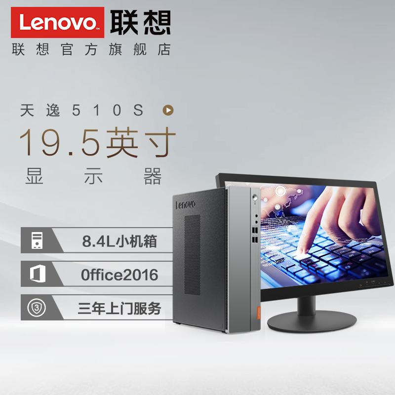 Lenovo/�想天逸510S小主�C箱家用�k公�_式�C��X 19.5英寸�@示器